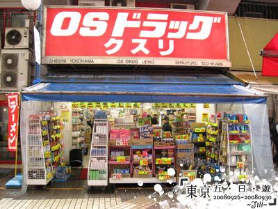 到上野後往阿美橫町內的OS先採買我要買的藥妝