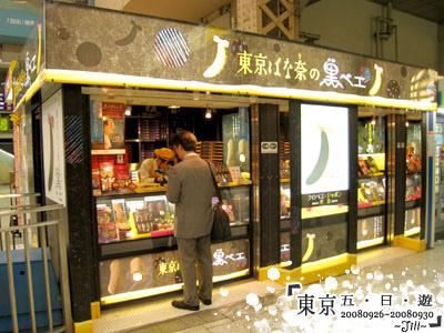找到上野JR的東京香蕉了