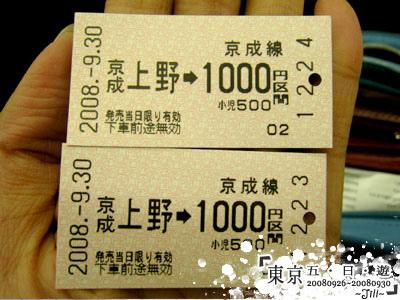 下午3:30要到飯店集合,所以1點多就買票回成田機場囉