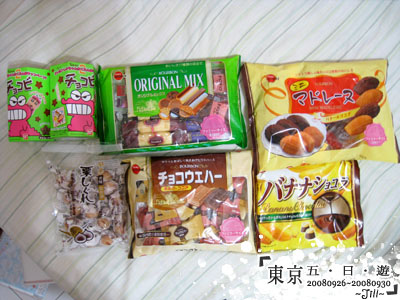 今天去上野的二木菓子買的餅乾