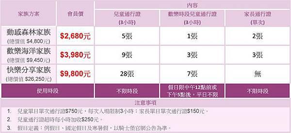 ticket_price_01.jpg