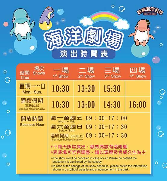 20160116官網海洋劇場演出時間表更新.jpg