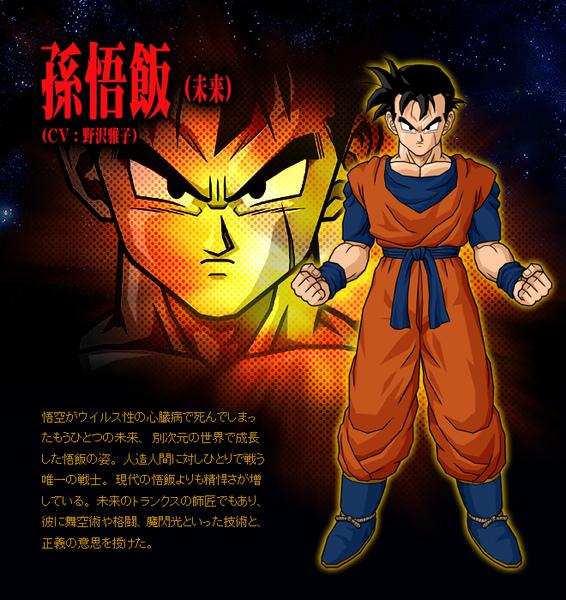 gohan_future.jpg