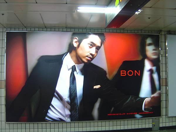 地鐵站裡大大的Bon西服代言