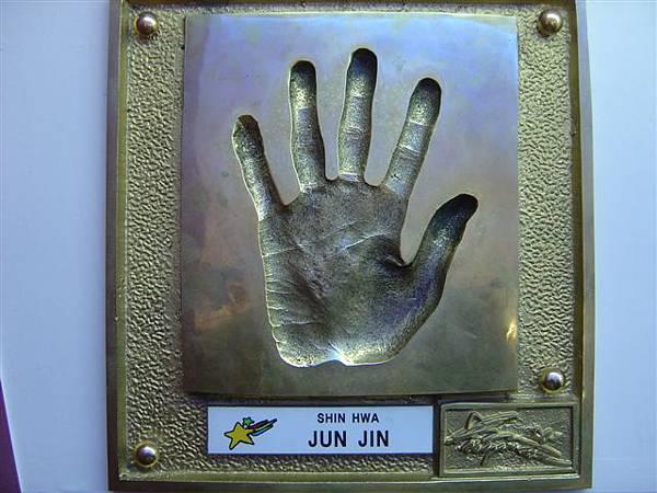 觀光公社韓流館中的神話手印