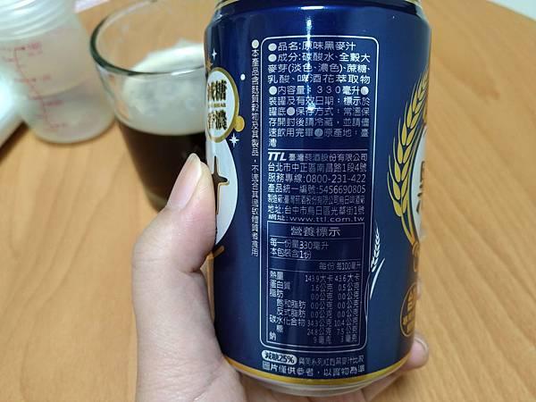 台酒生技黑麥汁-4.jpg