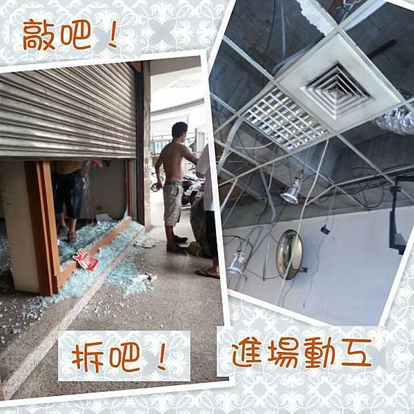 2013-0624動工.jpg
