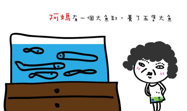 養魚篇.jpg