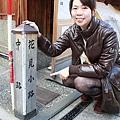 2010-0417京都 (441).JPG