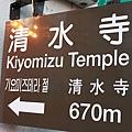 2010-0417京都 (276).JPG