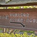 2010-0417京都 (457).JPG