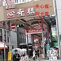 2010-0416阿卡醬 (23).JPG