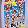 2010-0416阿卡醬 (100).JPG