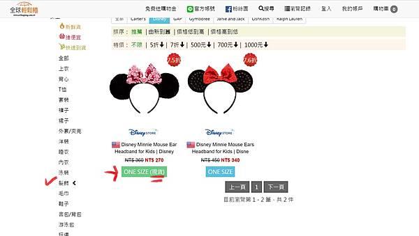 迪士尼髮箍