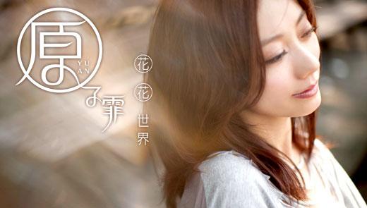 原子霏-花花世界.jpg