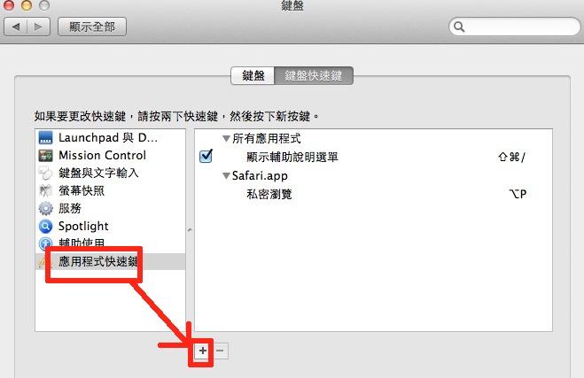 螢幕快照 2012-03-11 下午8.18.13