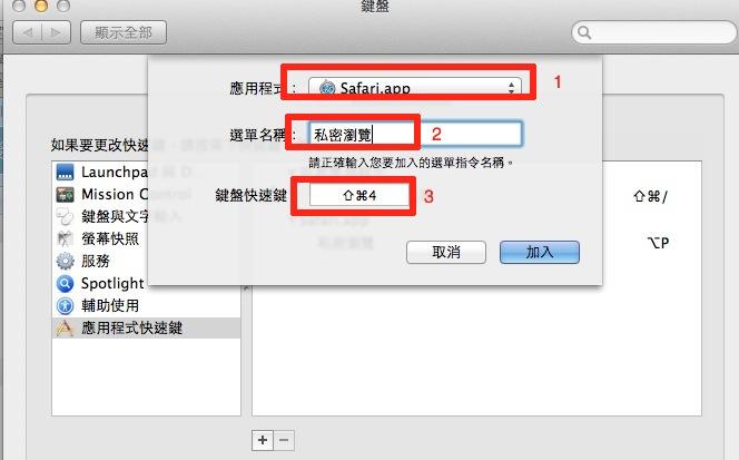 螢幕快照 2012-03-11 下午8.18.48
