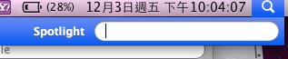 螢幕快照 2010-12-03 下午10.04.03.png