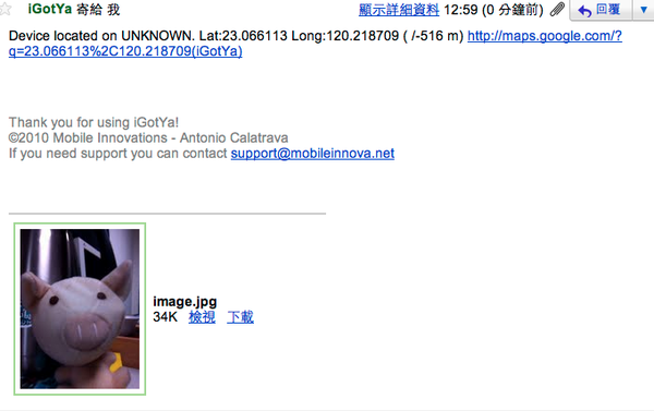 螢幕快照 2011-01-11 下午1.00.40.png
