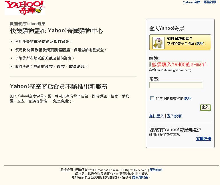 yahoon搜尋2