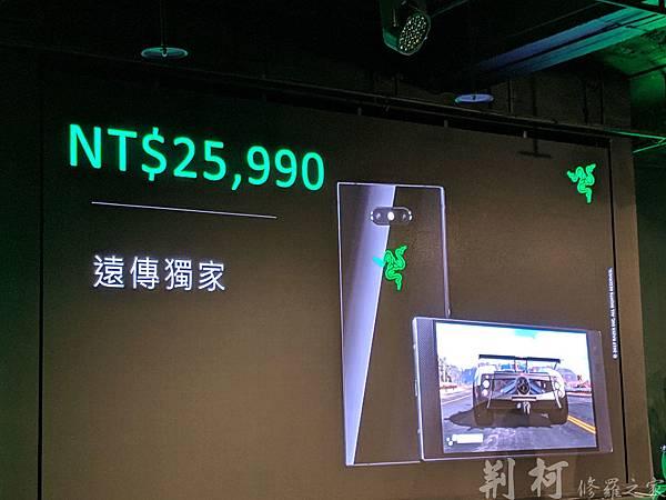 Razer-phone2-售價.jpg