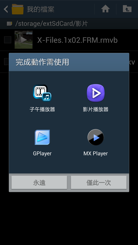 Screenshot_2013-06-01-20-03-48