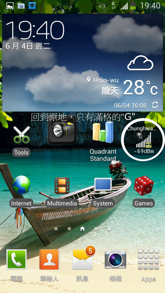 Screenshot_2013-06-04-13-03-224