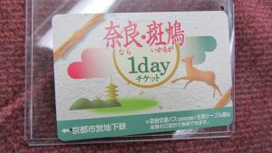 京都市營地下鐵版的奈良班鳩一日券