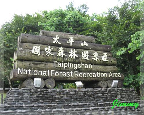 太平山森林遊樂區.jpg