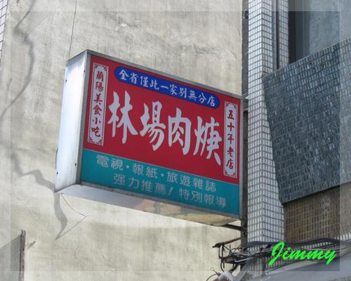肉羹名店.jpg