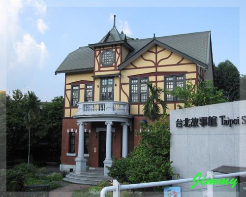 台北故事館.jpg