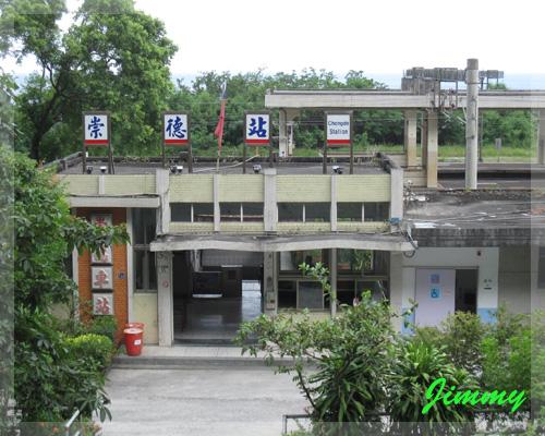 台鐵崇德站.jpg