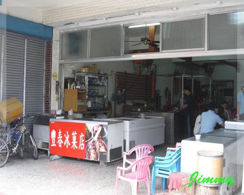 豐春冰菓店.jpg