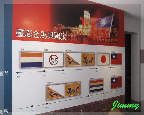 國旗演變.jpg
