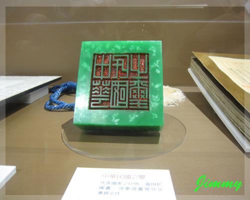 中華民國之璽.jpg