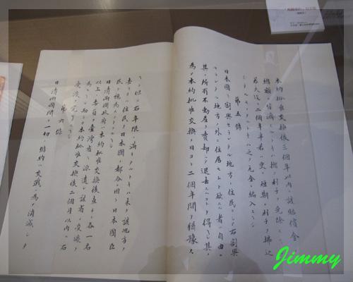 馬關條約日文版.jpg