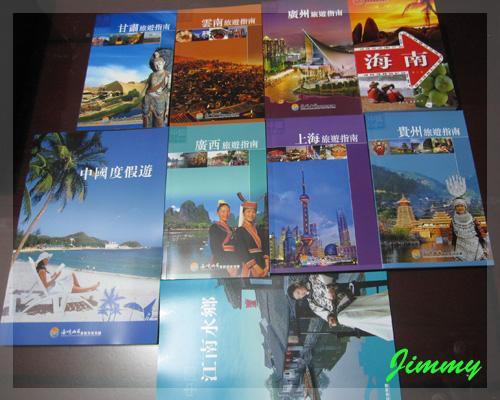 中國旅遊書.jpg