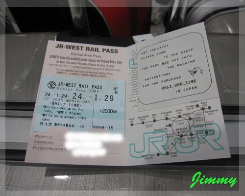 JR車票.jpg