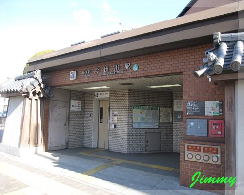 地鐵今出川站.jpg