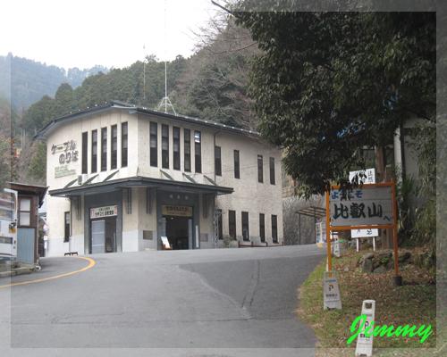 坂本纜車站