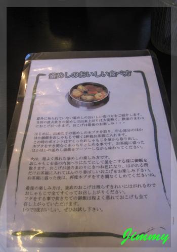 鍋飯的美味吃法