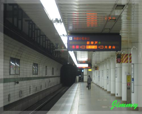 神戶市營地下鐵