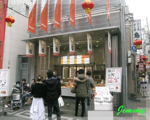 神戶可樂餅