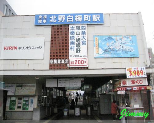 京福北野站