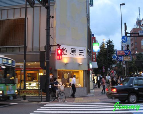 三原堂.jpg