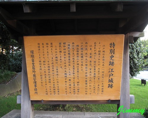 江戶城跡.jpg
