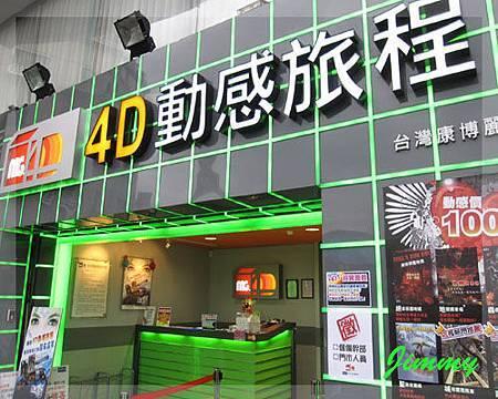 4D影院.jpg