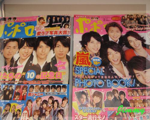 日本偶像雜誌.jpg