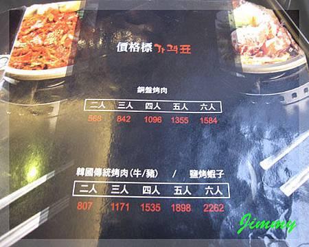 套餐價格.jpg