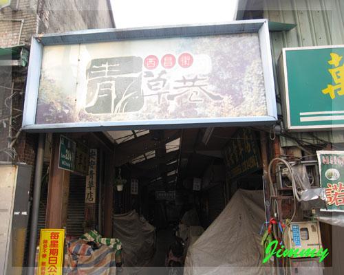 西昌街青草巷.jpg